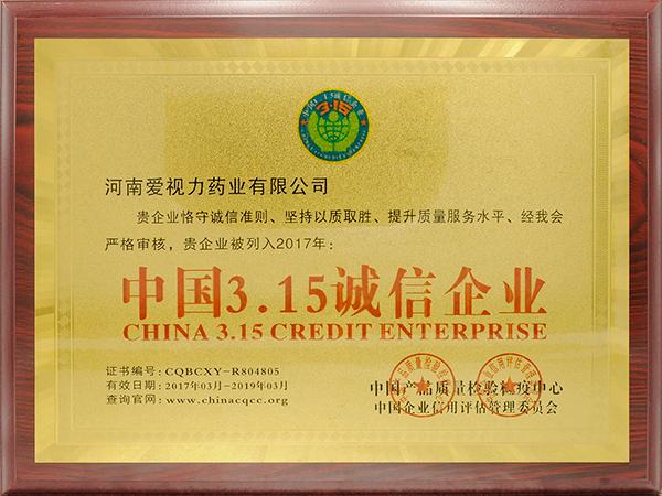 中国3-15诚信企业
