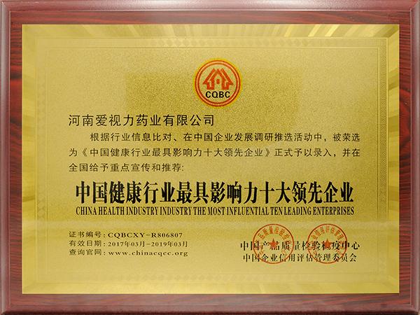 中国健康行业证书