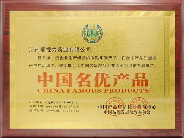 爱视立-中国名优产品