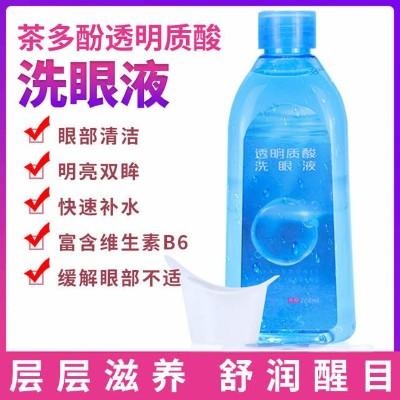 透明质酸洗眼液