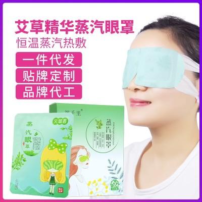 艾草植物精油蒸汽眼罩