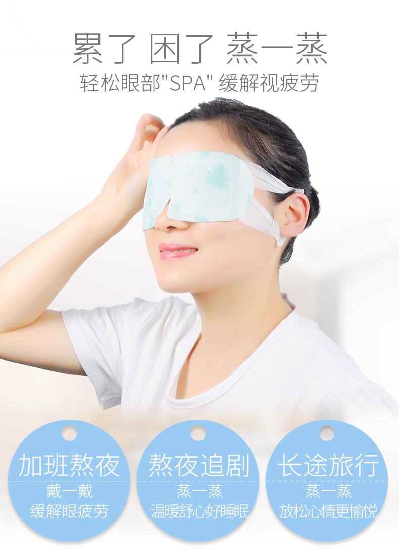蒸汽眼罩_10