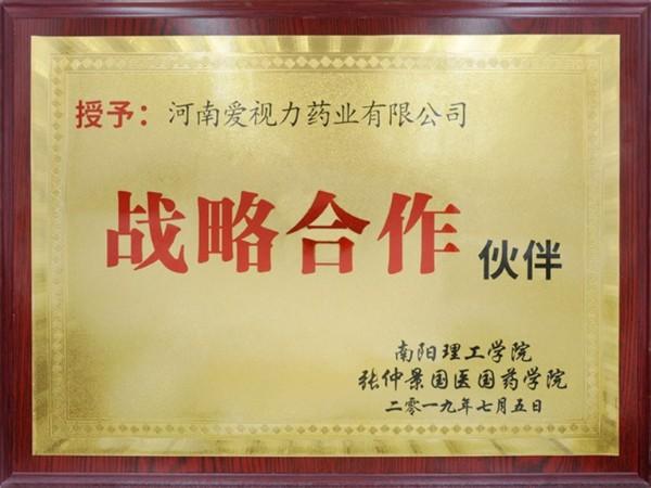 张仲景国医国药学院战略合作