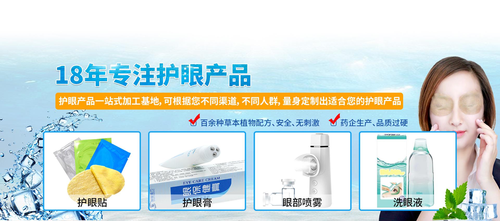 爱视立护眼产品中草药眼贴 眼膏 洗眼液 眼部喷雾生产 加工 贴牌 批发
