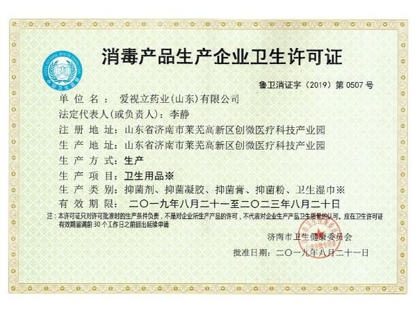 消毒产品生产许可
